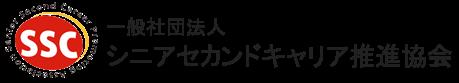 シニアセカンドキャリア推進協会